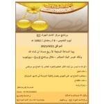 Ramadan 9-2