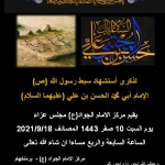 Imam Hassan -AS -